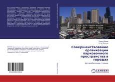 Обложка Совершенствование организации парковочного пространства в городах
