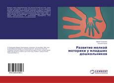 Bookcover of Развитие мелкой моторики у младших дошкольников
