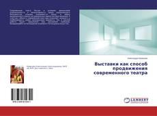Bookcover of Выставки как способ продвижения современного театра