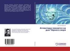 Bookcover of Атлантида покоится на дне Чёрного моря