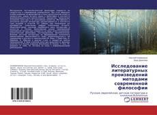 Couverture de Исследование литературных произведений методами современной философии