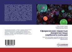 Copertina di Сферические пористые микрочастицы карбоната кальция
