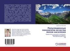 Bookcover of Популяционные показатели качества жизни населения