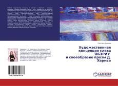 Bookcover of Художественная концепция слова ОБЭРИУ и своеобразие прозы Д. Хармса