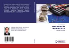 Bookcover of Финансовая математика