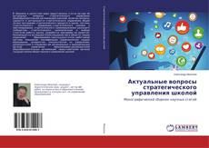 Обложка Актуальные вопросы стратегического управления школой