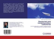 Portada del libro de Покрытие для гиперзвуковых самолетов