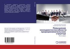 Buchcover von Повышение конкурентоспособности предпринимательских структур