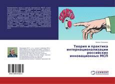 Обложка Теория и практика интернационализации российских инновационных МСП