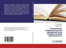 Обложка Социально-педагогическая профилактика подростковой виктимности