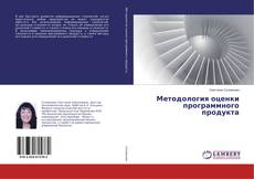Методология оценки программного продукта kitap kapağı