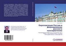 Capa do livro de Европеизация России и формирование русского консерватизма