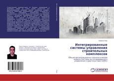 Обложка Интегрированные системы управления строительных комплексов