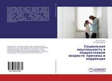 Couverture de Социальная неуспешность в подростковом возрасте: причины и коррекция