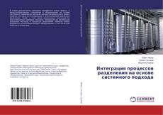 Bookcover of Интеграция процессов разделения на основе системного подхода