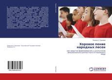 Portada del libro de Хоровое пение народных песен