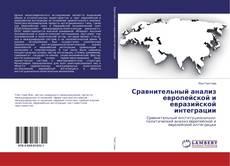 Обложка Сравнительный анализ европейской и евразийской интеграции