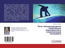 Copertina di Роль международных спортивных мероприятий в социализации молодёжи