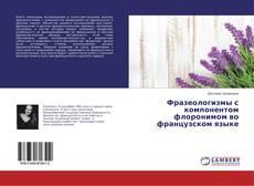 Bookcover of Фразеологизмы с компонентом флоронимом во французском языке