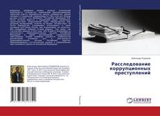 Обложка Расследование коррупционных преступлений