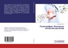 Buchcover von Голография. Контроль качества деталей