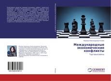 Bookcover of Международные экономические конфликты