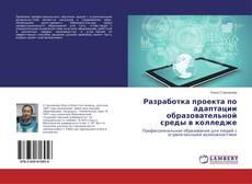 Разработка проекта по адаптации образовательной среды в колледже kitap kapağı