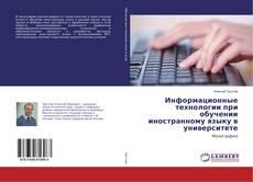 Bookcover of Информационные технологии при обучении иностранному языку в университете