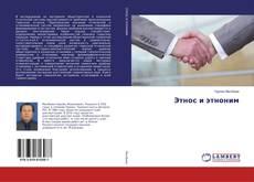 Buchcover von Этнос и этноним
