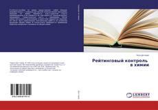 Buchcover von Рейтинговый контроль в химии