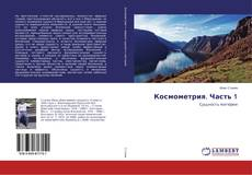 Bookcover of Космометрия. Часть 1