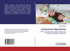 Bookcover of Ступеньки творчества
