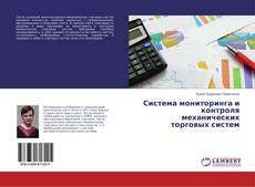 Обложка Система мониторинга и контроля механических торговых систем