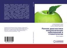 Bookcover of Ранняя диагностика онкологических заболеваний в стоматологии
