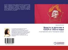Buchcover von Власть и детство в СССР в 1960-е годы
