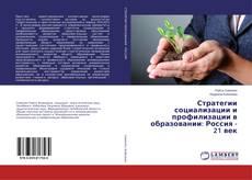 Bookcover of Стратегии социализации и профилизации в образовании: Россия - 21 век