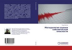 Copertina di Методология оценки сейсмической опасности