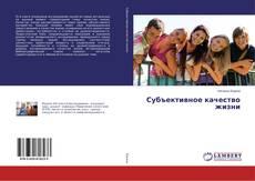 Bookcover of Субъективное качество жизни