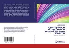 Borítókép a  Идентификация математических моделей реальных объектов - hoz