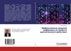 Bookcover of Эффективные модели цифровых устройств циклического действия