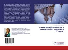 "Bookcover of Готика и фантастика в повести А.К. Толстого ""Упырь"""