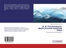 Обложка А. И. Солженицын: фрактальное видение мира