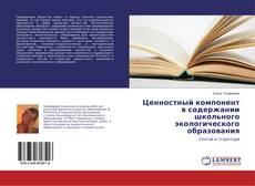 Ценностный компонент в содержании школьного экологического образования kitap kapağı