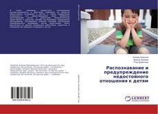 Couverture de Распознавание и предупреждение недостойного отношения к детям