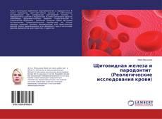 Portada del libro de Щитовидная железа и пародонтит (Реологические исследования крови)