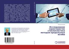 Borítókép a  Исследование характеристик стеклопластика методом продольного изгиба - hoz