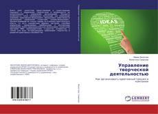 Обложка Управление творческой деятельностью
