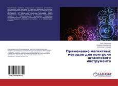 Bookcover of Применение магнитных методов для контроля штампового инструмента