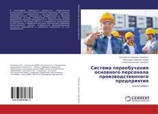 Portada del libro de Система переобучения основного персонала производственного предприятия