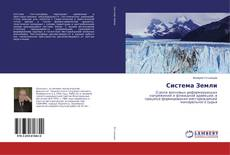Bookcover of Система Земли